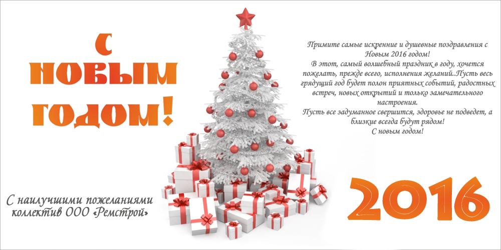 Новогоднее поздравление официальное с картинкой